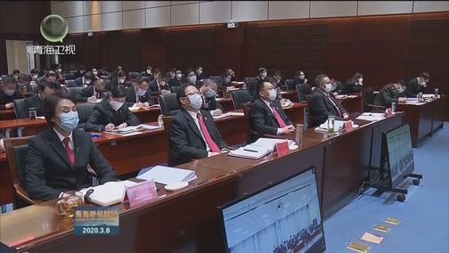 [青海新闻联播]全省中级法院院长会议召开