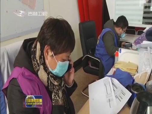 """[吉林新闻联播]别样的""""三八""""节 吉林省妇联:发挥组织优势 彰显巾帼担当"""