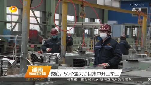 [湖南新闻联播]娄底:50个重大项目集中开工竣工