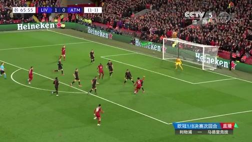 [欧冠]1/8决赛次回合:利物浦2-3马德里竞技 比赛集锦