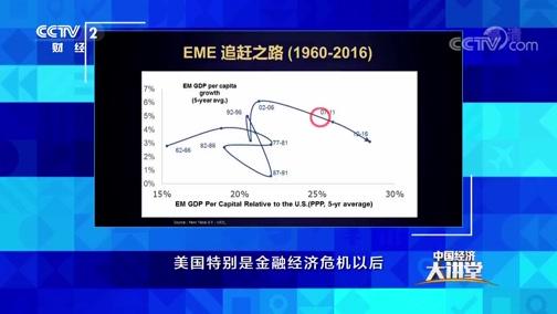 [中国经济大讲堂]中国正处在迈向高收入阶段的关键时刻