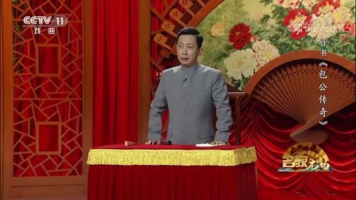 名家书场 20200413 评书西汉演义(第14集)表演:梁彦