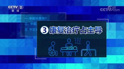 [中国经济大讲堂]中医药有何优势?