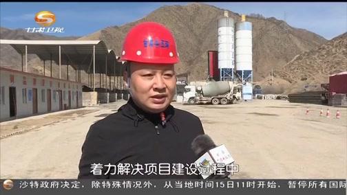 甘南:重点工程项目和企业复工有序展开