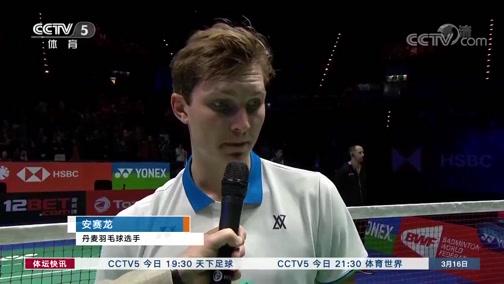 [羽毛球]安赛龙首夺全英冠军 流利中文感谢中国球迷