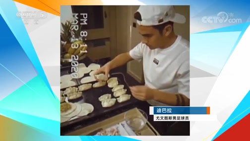 [意甲]尤文图斯球员展示丰富多彩的居家生活