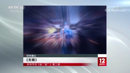 """《天网》 20200318 战""""疫""""(二)筑牢防线"""