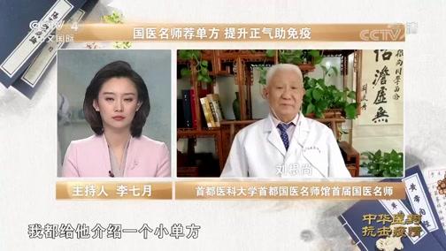 [中华医药]国医名师荐单方 提升正气助免疫