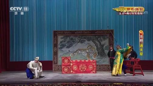 [CCTV空中剧院]京剧《通天犀》 表演:刘魁魁 马磊等