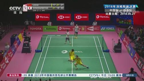 [羽毛球]世界羽联宣布推迟汤尤杯及另外5项赛事