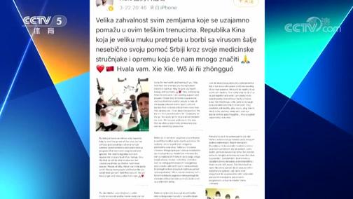 [网球]德约科维奇发文感谢中国援助塞尔维亚