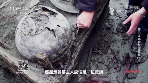 《探索·发现》 20200322 《2020考古探奇》 第二季 青白江春秋战国墓葬(下)