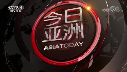 《今日亚洲》 20200323