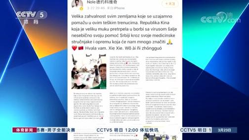 [网球]德约科维奇发长文感谢中国对塞尔维亚的帮助