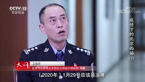 《天网》 20200324 派出所的故事 疫情下的北京西站(下)