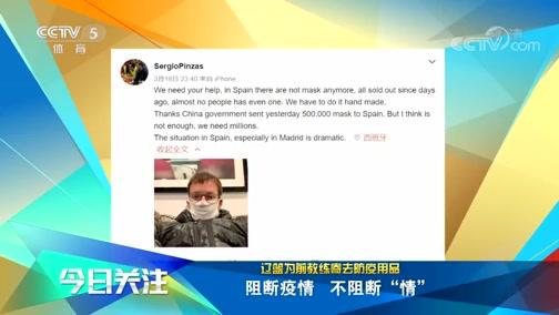 [CBA]辽宁男篮为前教练寄去防疫用品