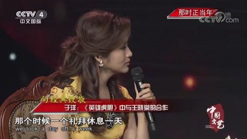 《中国文艺》 20200325 那时正当年