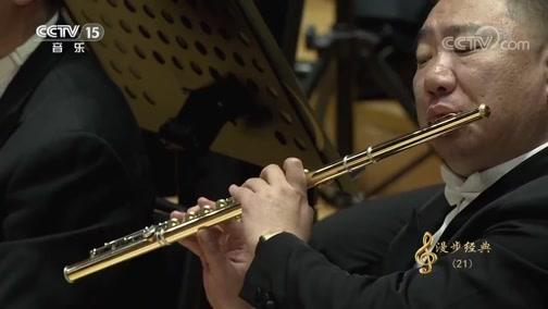 [CCTV音乐厅]《幻想交响曲》 第三乐章 指挥:夏尔·迪图瓦[瑞士] 演奏:中国爱乐乐团