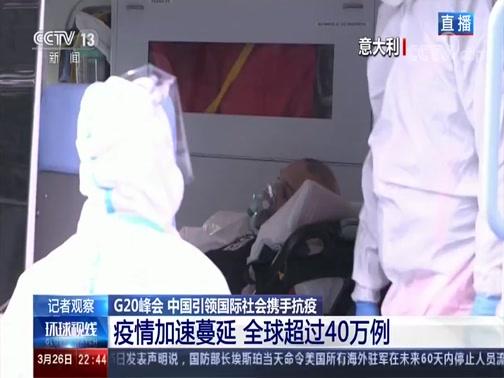 [环球视线]记者前方报道:疫情加速蔓延 全球超过40万例 世界已错过中国创造的第一个机会窗口