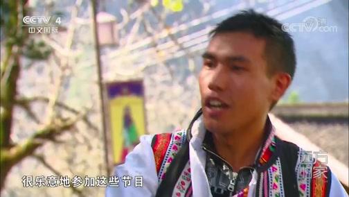 [远方的家]世界遗产在中国 九寨沟:欣赏古朴的白马㑇舞