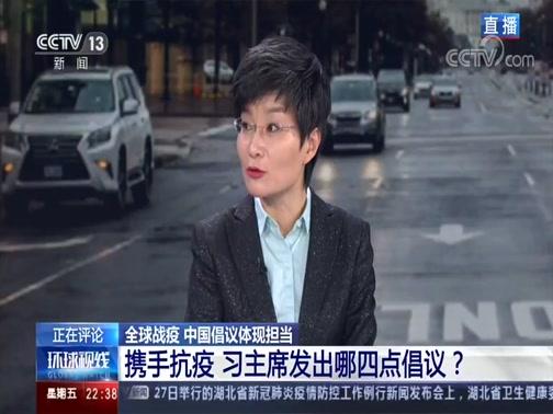 [环球视线]全球战疫 中国倡议体现担当