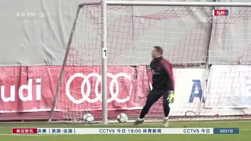 [德甲]拜仁慕尼黑全队球员同意降薪 助球队渡过难关