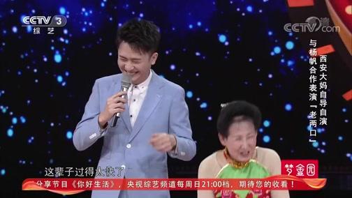 """[黄金100秒]西安大妈自导自演与杨帆合作 大家看看这""""老两口""""到底行不行!"""