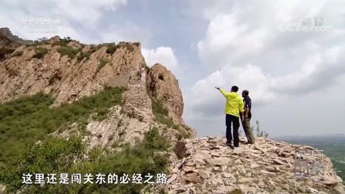 《远方的家》 20200327 世界遗产在中国 雄关漫道(上)