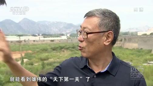 [远方的家]世界遗产在中国 天下第一关——山海关