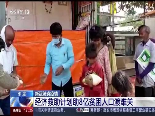 [新闻30分]日本 新冠肺炎疫情 将推出规模空前经济刺激计划