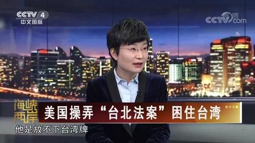 """[海峡两岸]美国操弄""""台北法案""""困住台湾"""