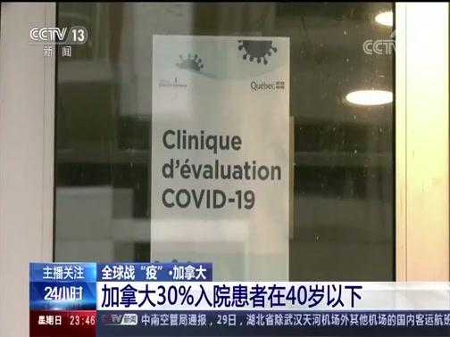 """[24小时]全球战""""疫""""·加拿大 加拿大30%入院患者在40岁以下"""