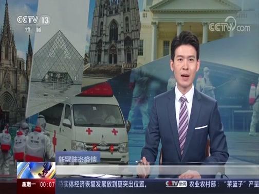 [午夜新闻]新冠肺炎疫情 西班牙确诊病例增至78797例