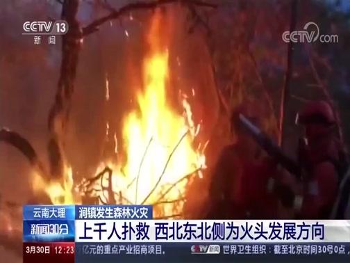 [新闻30分]云南大理 涧镇发生森林火灾 上千人扑救 西北东北侧为火头发展方向