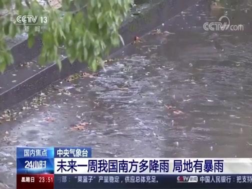 [24小时]中央气象台 未来一周我国南方多降雨 局地有暴雨