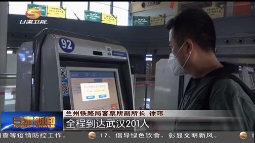 [甘肃新闻]兰州铁路局恢复开行经停武汉动车