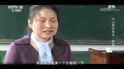 [读书]李柯勇:《中国大山里的海伦·凯勒》