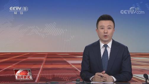 [视频]4月起一批新规将实施