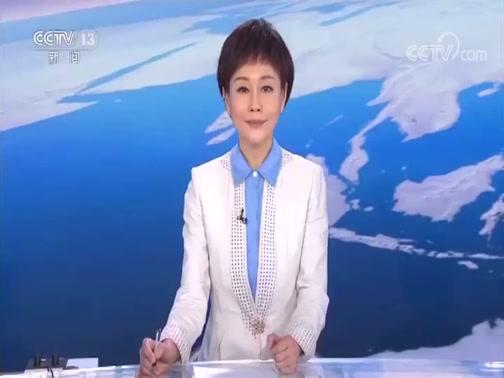 《新闻直播间》 20200331 14:00