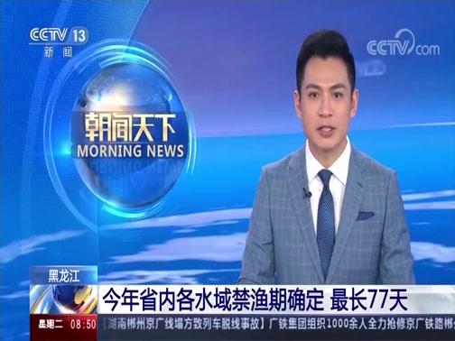 [朝闻天下]黑龙江 今年省内各水域禁渔期确定 最长77天