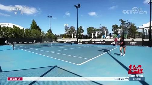 [网球]征程——张帅:突破自己 砥砺前行