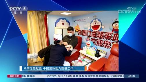 [篮球]姚明无偿献血 中国篮协助力防疫工作