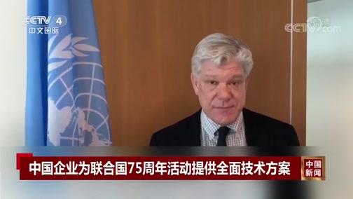 [中国新闻]中国企业为联合国75周年活动提供全面技术方案