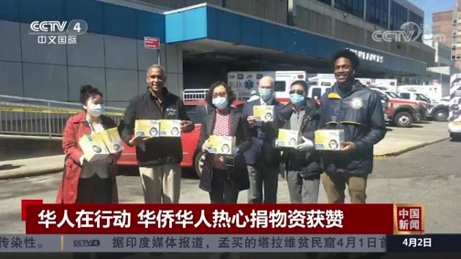 [中国新闻]华人在行动 华侨华人热心捐物资获赞