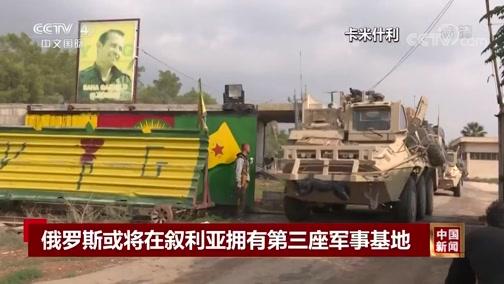 [中国新闻]俄罗斯或将在叙利亚拥有第三座军事基地