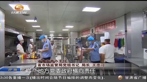 [甘肃新闻]我省举行深化改革加强食品安全工作新闻发布会