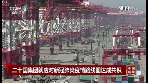 [中国新闻]二十国集团就应对新冠肺炎疫情路线图达成共识