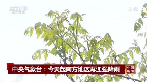 [中国新闻]中央气象台:今天起南方地区再迎强降雨