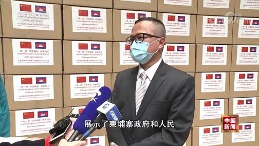 [中国新闻]中国支援 助力国际抗击疫情