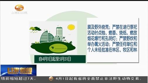 [甘肃新闻]我省发布森林草原禁火令